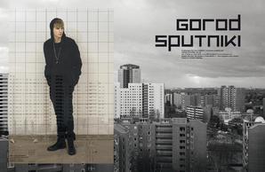 Gorod Sputniki